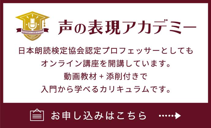 声の表現アカデミー 日本朗読検定協会認定プロフェッサーとしてもオンライン講座を開講しています。動画教材+添削付きで入門から学べるカリキュラムです。 お申し込みはこちら→